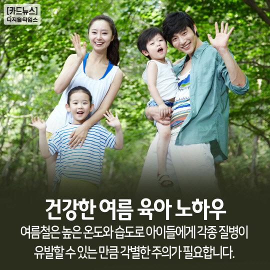 [카드뉴스] 건강한 여름 육아 노하우